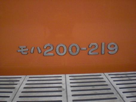 モハ200-219