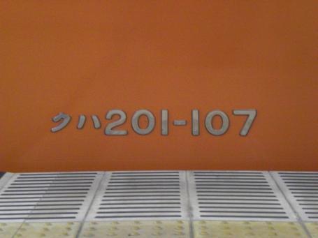 クハ201-107