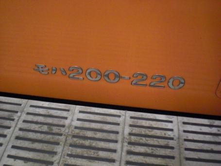 モハ200-220