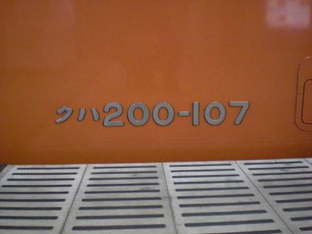 クハ200-107