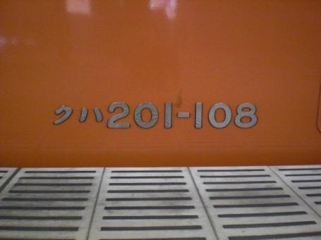 クハ201-108