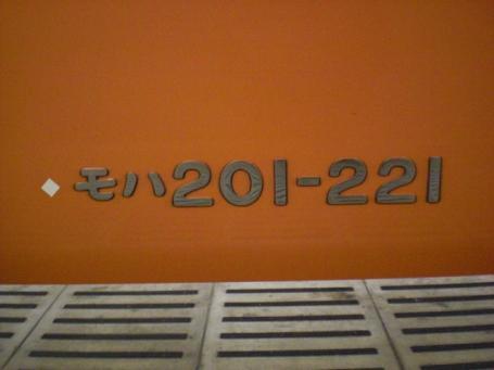 モハ201-221