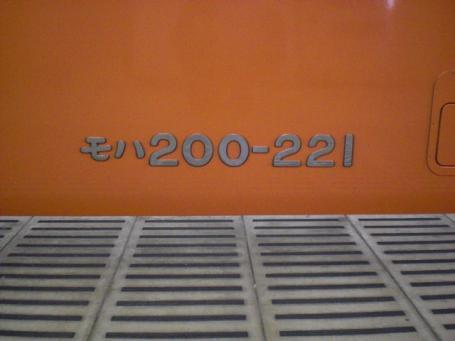 モハ200-221
