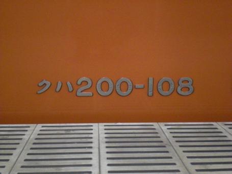 クハ200-108