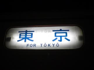 FOR TOKYO