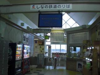 しなの鉄道軽井沢駅