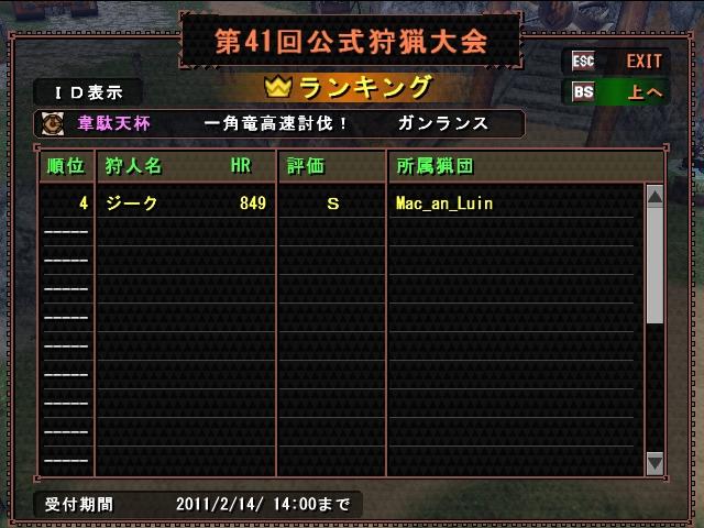 mhf_20110212_115129_197.jpg