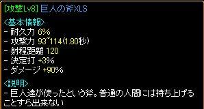 ダメ巨人XLS