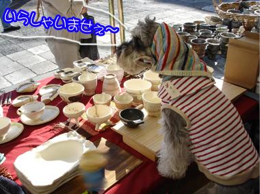 yakimono101.jpg