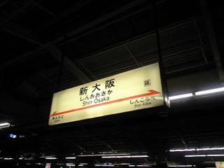 大阪も晴れでした~