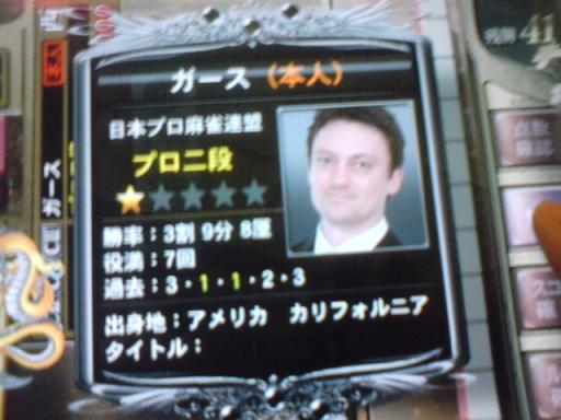 ガース (2)