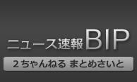 ニュース速報BIP