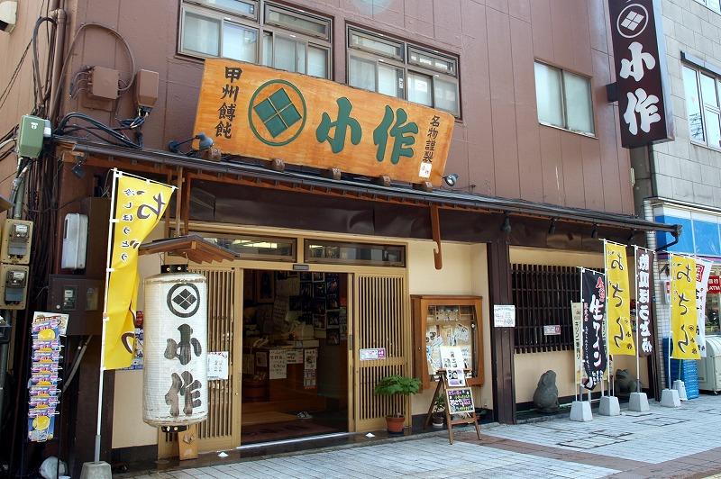 ■ 小作 ほうとう 山梨県・甲府 【2009年8月 18きっぷの旅 1】