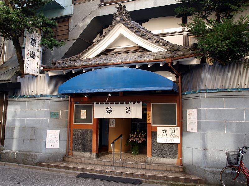 ■ 朝湯のできる 燕湯 東京・御徒町