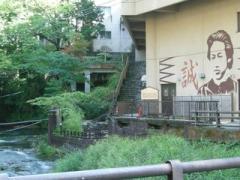 11.不動滝の湯