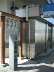 11.清水屋旅館跡