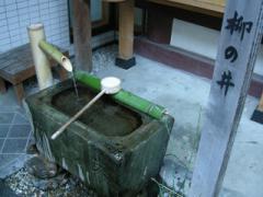 3.柳の井