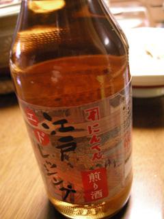 1.煎り酒