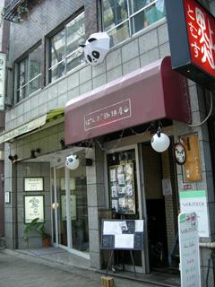 5.ぱんだ珈琲店