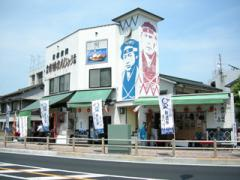 14.高幡饅頭