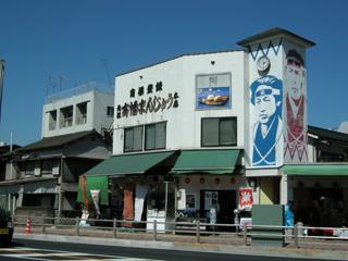 1.高幡饅頭