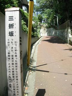 5.三折坂