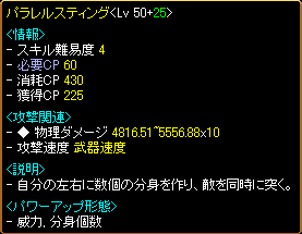 Lv535時パラダメ