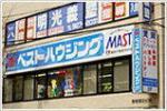 MASTベストハウジング<br/>          草加店