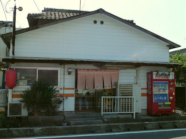 ラーメン楽@山口県下関市~食べて、買って二度おいしい~