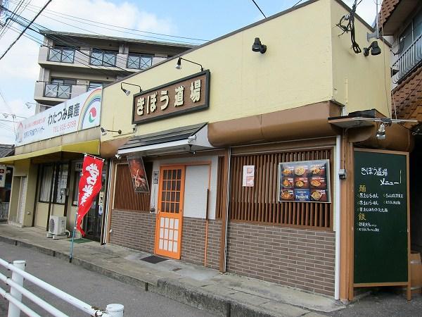 レストラン きぼう道場@志免町