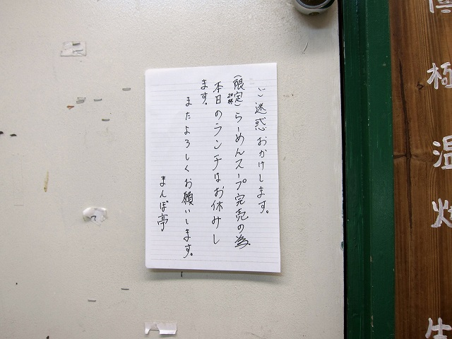 麺劇場玄瑛@中央区薬院