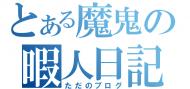 らんか(*・∀・*)ノ