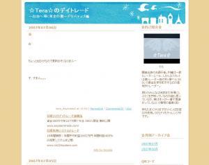☆Tera☆のデイトレード