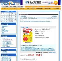 カブトモ三空さんの日記