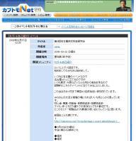 第8回名古屋株式投資研究会