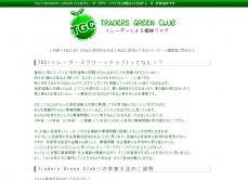 TRADERS GREEN CLUB トレーダーズグリーンクラブ