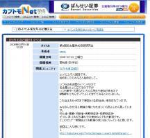 カブトモ第8回名古屋株式投資研究会