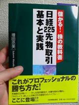 日経225先物の本