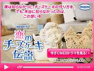 「恋のチーズケーキ伝説」のサイトへGO!