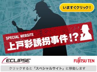 連載Webムービー「上戸彩誘拐事件!?」 のサイトへGO!
