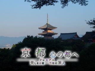 日本テレビ「心の都へ」のサイトへGO!