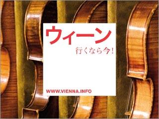 「ウィーン 夏のおすすめスポット」のサイトへGO!