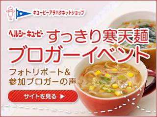 キューピー「すっきり寒天麺」ブロガーイベントのサイトへGO!