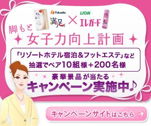 「ライオン エレガード 女子力向上計画」のサイトへGO!