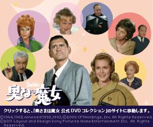 アシェット・コレクションズ・ジャパン「奥さまは魔女」公式DVDコレクション のサイトへGO!