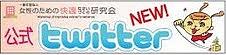 キマ子のTwitterサイトへGO!