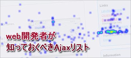 web開発者向の為のAjax