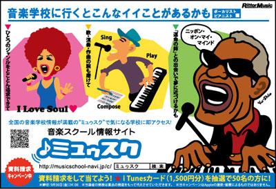 リットーミュージック広告