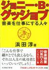 ジョニー・B・グッジョブ ~音楽を仕事にする人々 / 浜田淳