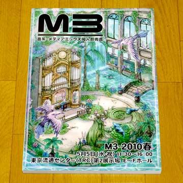 【M3-2010春】イベントカタログ